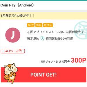 簡単ですぐ貰える300円!これはやっといた方が良いと思う。