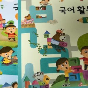 韓国ソウルの小学生の一日