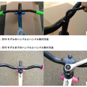 【クリスマスプレゼントに!】HAROランバイク2015モデル売切!数量限定セールです!!