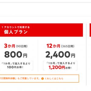 スプラトゥーン2のために、Nintendo Onlineを登録してみた(笑)