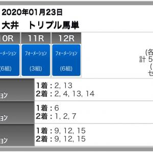 大井トリプル馬単の予想(1/23)