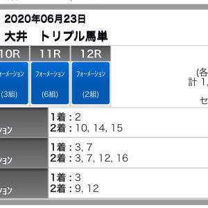 大井トリプル馬単の予想(6/23)