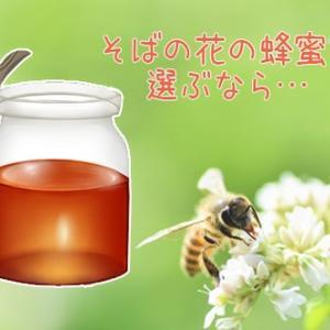 そば蜂蜜は国産がおすすめ 効能を生かす美味しい食べ方を口コミでチェック