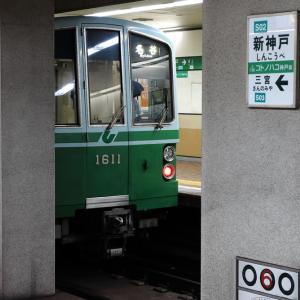 神戸の地下を走る古株に出会ってきました