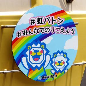 「虹」なヘッドマークの鮮やかな色使い
