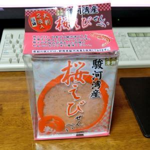駿豆線みやげには「桜えびせんべい」だ!