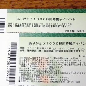 1000形同時展示イベントのチケットです