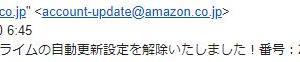 アマゾンを名乗った詐欺メールにご注意を!