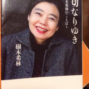 NHKの朗読で林芙美子の浮雲をやっているのでストリーミングで追いかけています 何ヶ月も待って手元に届いた本は 隅っこに置いたままになってしまった