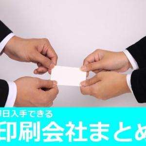 【名刺作成】名刺を即日/当日入手できる印刷会社まとめ