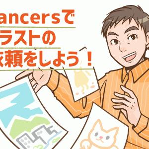 【初めての方向け】ランサーズでイラストの依頼をしよう!