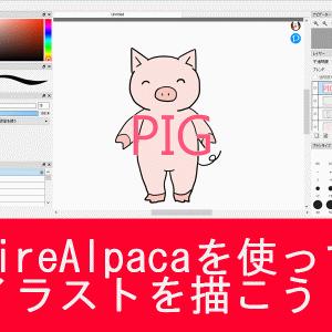【初心者向け】firealpaca(ファイアアルパカ)の 使い方!