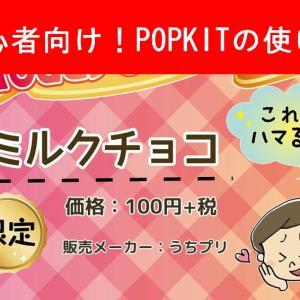 【初心者向け】無料でポップが作れる!POPKITの使い方。