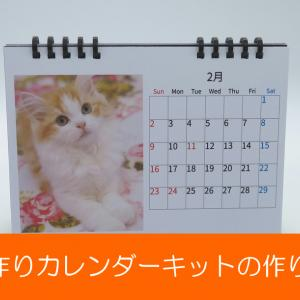 【手作り】卓上カレンダーキットの作り方!