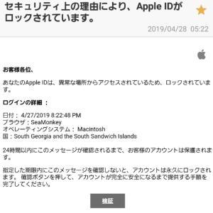 """またこんなん来ました~♪詐欺メール""""Apple擬き編"""""""
