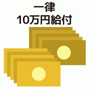 みんな10万円の使い道ってきめた?