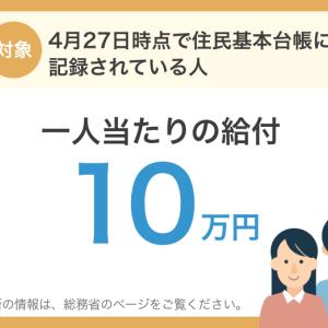 さっそく特別定額給付金(一律10万円)を申請してみた!