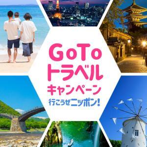 【GO TO ニッポン】・・・どうするよ?