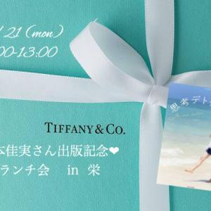 ヨシミストさん限定♡10月21日・22日オフ会in名古屋・栄♡