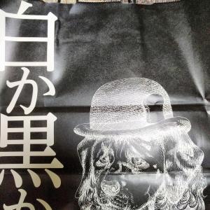 美味しい食パン、錦糸町 白か黒かを購入。飽きの来ない美味しい食パン
