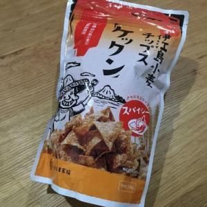 【沖縄】伊江島小麦チップス「ケックン」が旨い!お土産にもおすすめ。