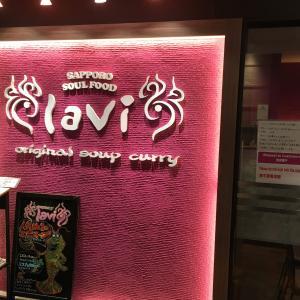 新千歳空港で本格スープカレーを食べるなら「lavi(ラビ)」がおすすめ!安倍総理も食べた!