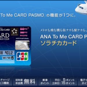 【2019年】陸マイラーが最初に発行すべきクレジットカード1選