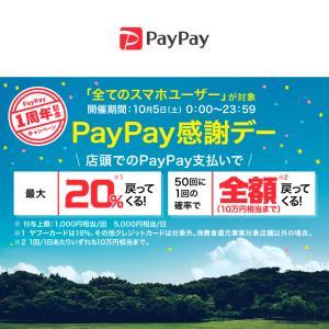 明日はPayPay感謝デー♡20%還元!