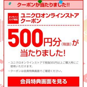 ユニクロ500円クーポン当たり♡ユニクロでお買い物後はチャンス!