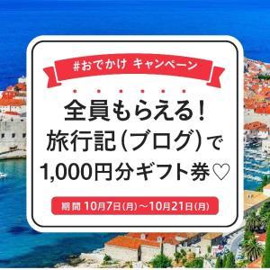 写真&記事投稿でアマギフ1000円♡