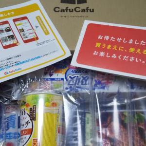 無料体験♡CafCaf届きました!