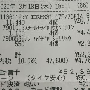 【臨時出費】4950円をケチらなくて心底良かった