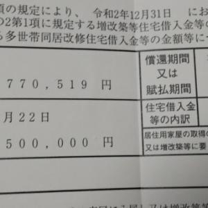 12年で返した住宅ローンの額