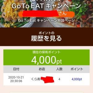早さにビックリしたくら寿司のGo To Eat
