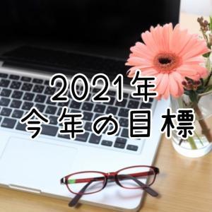 2021年の目標♡あえて今頃宣言します