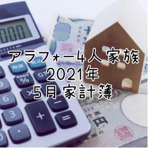 2021年5月家計簿公開*アラフォー4人家族のリアル家計簿