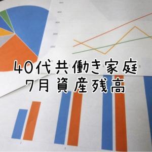 【40代共働き家庭】特別費30万超え( ゚д゚)7月資産残高