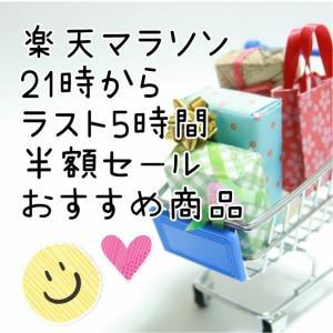 【楽天マラソン】21時~ラスト5時間セール