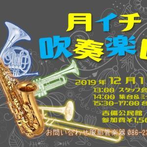 開催します!月に一度だけの吹奏楽団!
