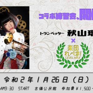 楽団れべま!秋山璃帆さんと一緒に演奏します!