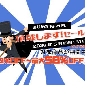 あなたの10万円、頂戴します!セール!!