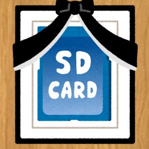 スマホのSDカードが突然壊れてもいきなりフォーマットはしないように!