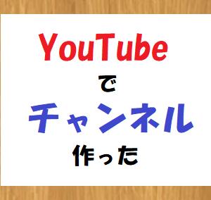 YouTubeでチャンネル作った