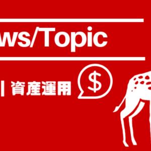 【米国株・中国株】無料の情報収集ツール登場!マネックス証券『銘柄スカウター』
