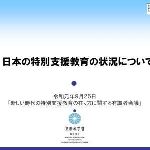 【文部科学省】新しい時代の特別支援教育の在り方に関する有識者会議会議資料