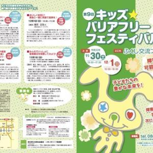 【イベント紹介】第9回キッズ☆バリアフリーフェスティバル