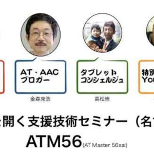 【第3弾やります】「未来を開く支援技術セミナー(名古屋)」