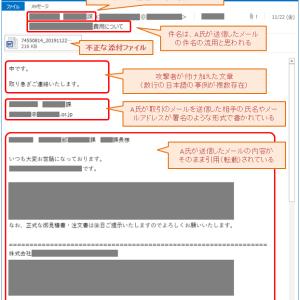 IPA(情報処理推進機構)より「Emotet」と呼ばれるウイルスへの感染を狙うメールについて