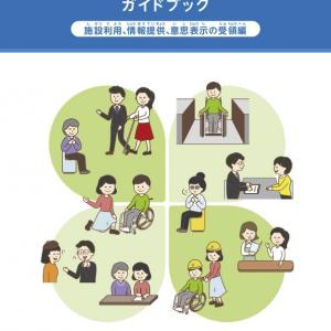 福岡県「障がいのある人への合理的配慮ガイドブック」