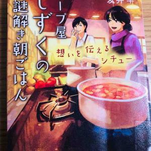 スープ屋しずくの謎解き朝ごはん 想いを伝えるシチュー 友井羊